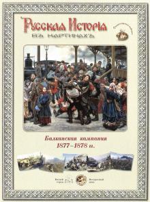 Русская история в картинах. Балканская компания, 1877-1878 гг.