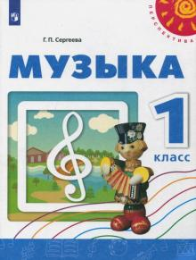 Музыка. 1 класс. Учебное пособие. ФГОС
