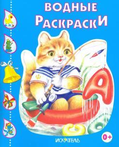 Кот-рыболов обложка книги