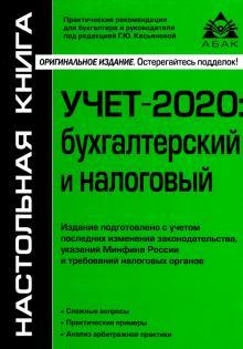 Учёт-2020: бухгалтерский и налоговый