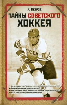 Тайны советского хоккея - Александр Петров
