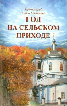 Год в сельском приходе - Савва Протоиерей