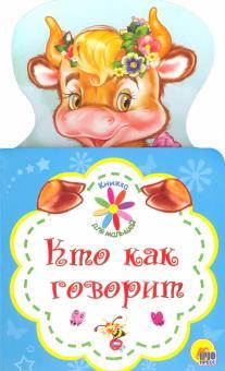 Книжка для малышей. Кто как говорит
