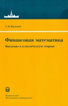 Финансовая математика. Введение в классическую теорию - Сергей Жуленев