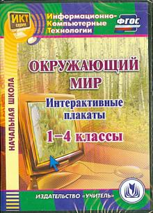 Окружающий мир. 1-4 классы. Интерактивные плакаты (CD) ФГОС
