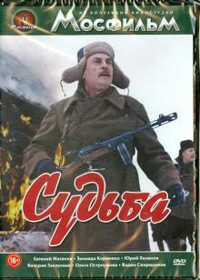 Судьба (DVD)