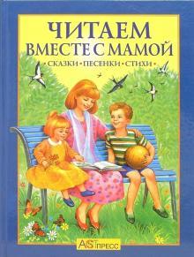Хрестоматия. Читаем вместе с мамой