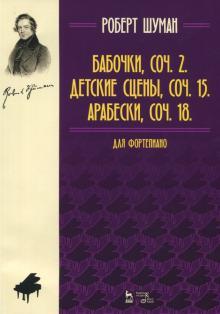 Бабочки, Op. 2. Детские сцены, Op. 15. Арабески, Op. 18. Для фортепиано. Нотное издание - Роберт Шуман