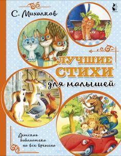 Детская библиотека на все времена