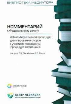 Библиотека медиатора