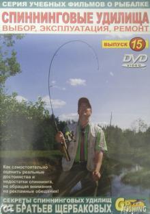 Спиннинговые удилища. Выбор, эксплуатация, ремонт. Выпуск 15 (DVD)