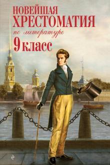 Новейшая хрестоматия по литературе. 9 класс
