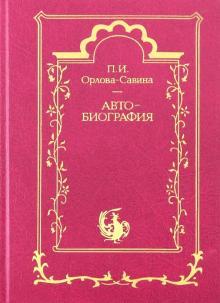Автобиография - Прасковья Орлова-Савина