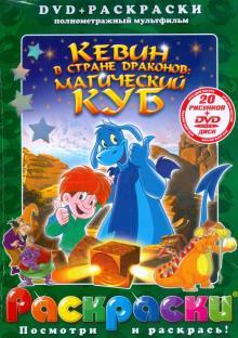 Кевин в стране драконов: Магический куб (+ DVD)