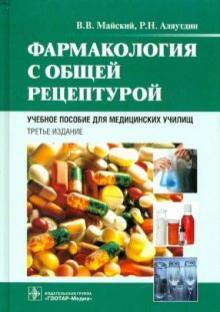 Фармакология с общей рецептурой - Майский, Аляутдин
