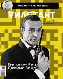 "Журнал ""Дилетант"" № 022. Октябрь 2017"