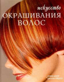 Искусство окрашивания волос
