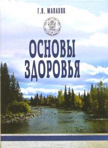 Основы здоровья - Геннадий Малахов
