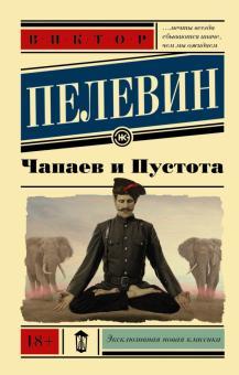 """Книга: """"Чапаев и Пустота"""" - Виктор Пелевин. Купить книгу, читать рецензии    ISBN 978-5-17-092354-0   Лабиринт"""
