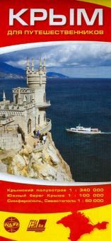 Крым для путешественников. Карта складная