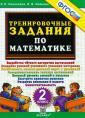 Математика. 2 класс. Тренировочные задания. ФГОС