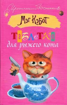 Таблетки для рыжего кота