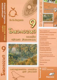 Биология. 9 класс. Основы общей биологии. Методическое пособие для учителя
