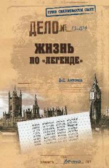Жизнь по легенде - Владимир Антонов