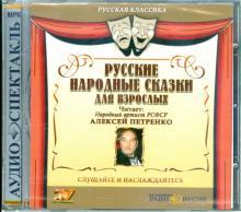 Русские народные сказки для взрослых (CDmp3)