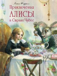 """Книга: """"Приключения Алисы в Стране Чудес"""" - Льюис Кэрролл. Купить ..."""