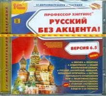 Профессор Хиггинс. Русский без акцента! V6.5 (CDpc)