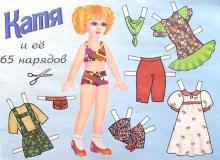 Кукла Катя и ее 65 нарядов: Для младшего возраста