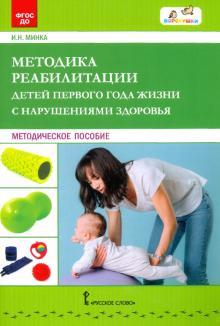 Методика реабилитации детей первого года жизни с нарушениями здоровья. Методическое пособие - Ирина Минка