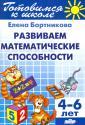 Развиваем математические способности. 4-6 лет