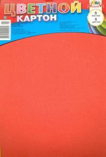 Картон цветной (А4, 8 листов, 8 цветов) (С2770-01)