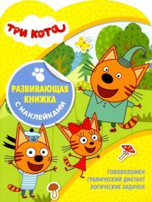 Три Кота. Развивающая книжка с наклейками (№1817)