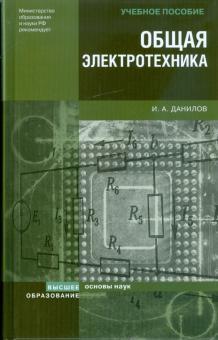 Общая электротехника - Илья Данилов
