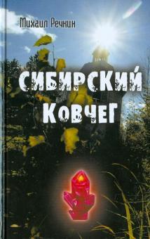Сибирский ковчег. Тайна спасения человечества - Михаил Речкин