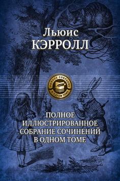 Полное иллюстрированное собрание сочинений в одном томе