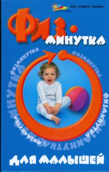 Физминутка для малышей