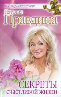 Секреты счастливой жизни - Наталия Правдина