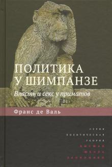 Politika u shimpanze. Vlast i seks u primatov