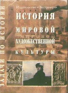 История мировой культуры: задачи - Анна Хорошенкова