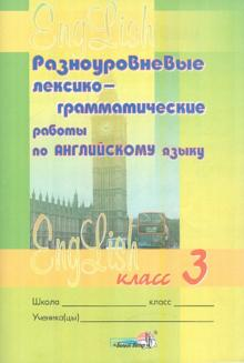 Английский язык. 3 класс. Разноуровневые лексико-грамматические работы