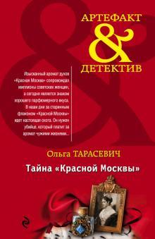 Тайна Красной Москвы - Ольга Тарасевич