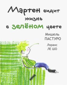 Мартен видит жизнь в зеленом цвете