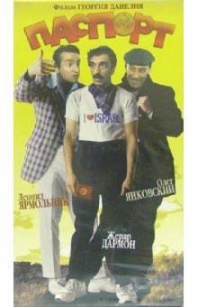 Паспорт (VHS) - Георгий Данелия