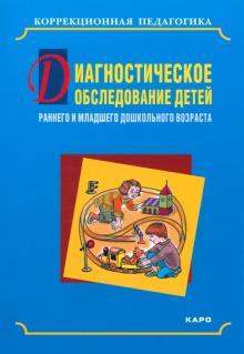 Диагностическое обследование детей раннего и младшего дошкольного возраста