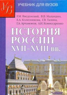 История России XVII - XVIII веков. Учебник для студентов вузов