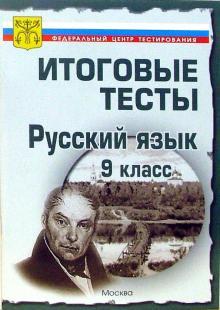 Тесты. Русский язык 9 класс. Варианты и ответы централизованного (итогового) тестирования